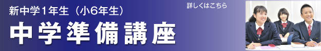 banner_shinchu1_junbi