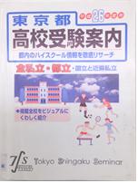 2014高校案内冊子