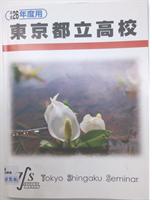 2014高校案内冊子2