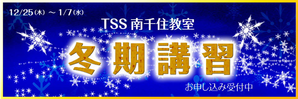 2014年冬期講習お申し込み受付中!
