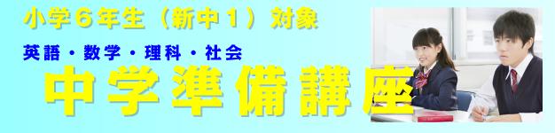 2015-01-中学準備講座-homeba