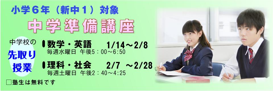 中学準備講座2015年1月