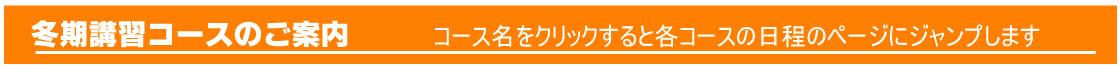 2017冬期講習お申し込み受付中!