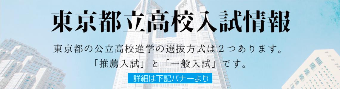 東京都立高校入試情報